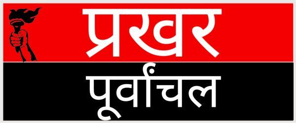 prakhar purvanchal